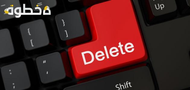 كيفية حذف الملفات للابد بدون برامج