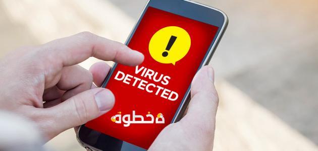 كيف تحمي جوالك من الفيروسات